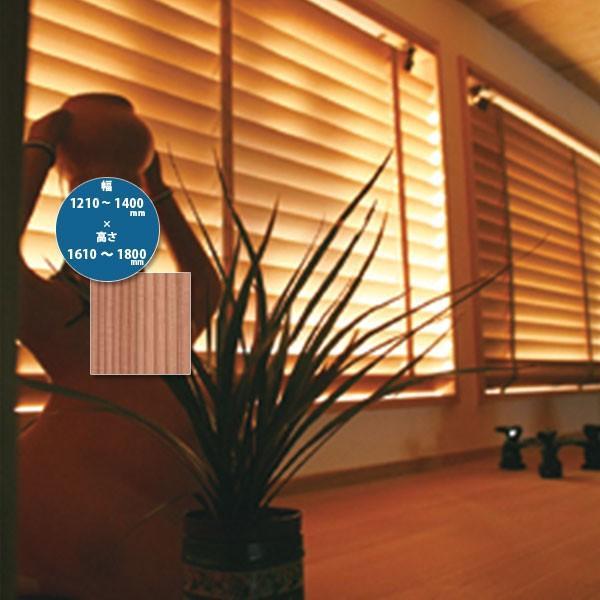 東京ブラインド 木製ブラインド こかげ ベネチアウッド50 智頭杉/蜜ロウワックス塗装 高さ1610〜1800mm 幅1210〜1400mm
