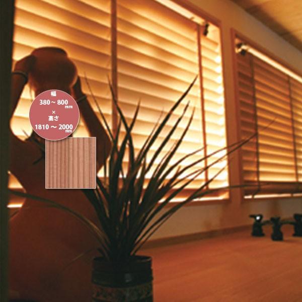 東京ブラインド 木製ブラインド こかげ ベネチアウッド50 智頭杉/蜜ロウワックス塗装 高さ1810〜2000mm 幅380〜800mm