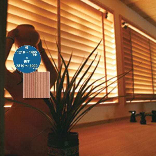東京ブラインド 木製ブラインド こかげ ベネチアウッド50 智頭杉/蜜ロウワックス塗装 高さ2810〜3000mm 幅1210〜1400mm