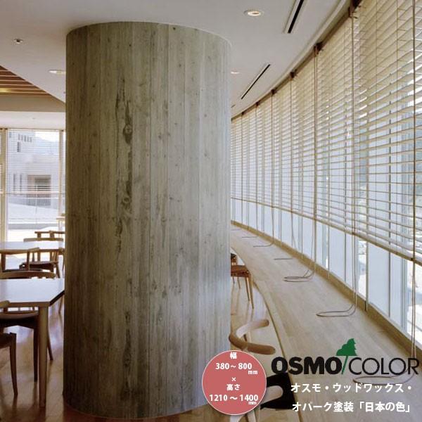 東京ブラインド 木製ブラインド こかげ ベネチアウッド50 智頭杉/オスモ・ウッドワックス・オパーク塗装「日本の色」 高さ1210〜1400mm 幅380〜800mm