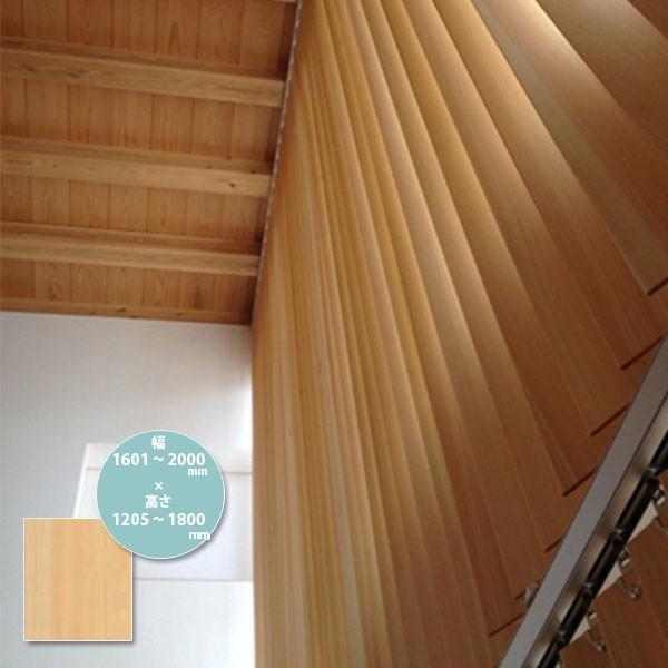 東京ブラインド 木製ブラインド こかげ バーチカルウッド90 桧/オスモ・クリアー塗装 高さ1205〜1800mm 幅1601〜2000mm