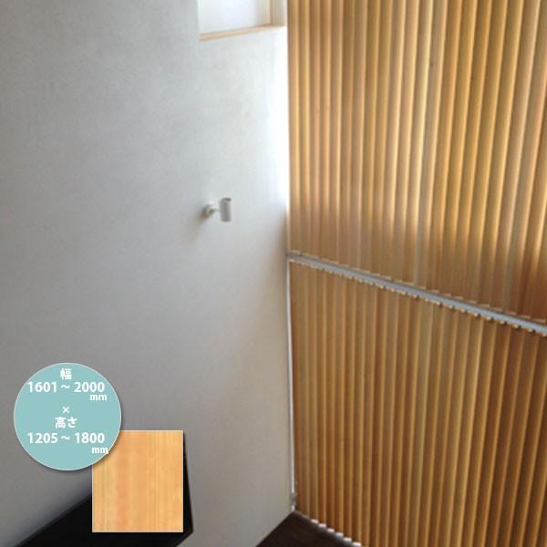 東京ブラインド 木製ブラインド こかげ バーチカルウッド90 桧/蜜ロウワックス塗装 高さ1205〜1800mm 幅1601〜2000mm
