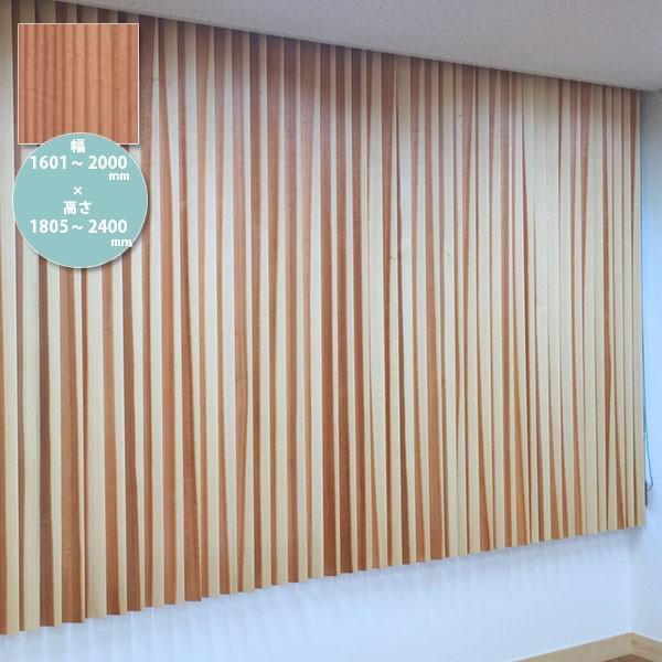 東京ブラインド 木製ブラインド こかげ バーチカルウッド90 多摩杉/オスモ・クリアー塗装 高さ1805〜2400mm 幅1601〜2000mm