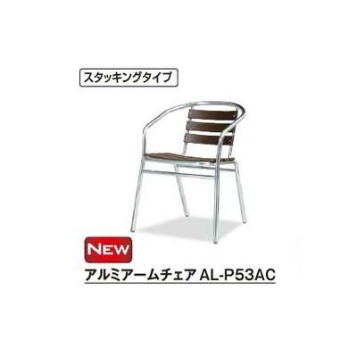 テラモト アルミアームチェア AL-P53AC MZ-600-302-0 スタッキングタイプ 約W550×D560×H715(SH430)mm