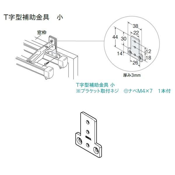 トーソー T字型補助金具 小 1個入 爆買い新作 日本