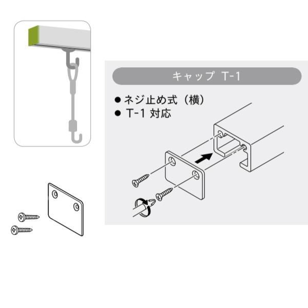 トーソー ピクチャーレール Tシリーズ お値打ち価格で 部品 ネジ止め式:横 キャップ T-1 超安い