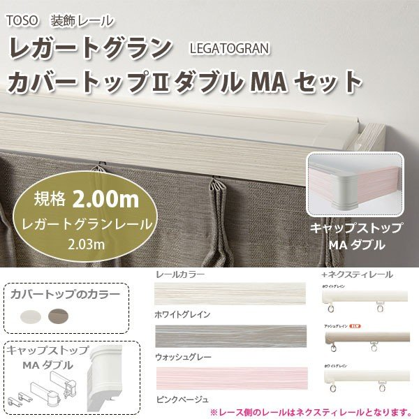 トーソー 装飾カーテンレール レガートグラン カバートップ2 ダブルMAセット 規格サイズ 2.00m ホワイトグレイン ウォッシュグレー ピンクベージュ どれか