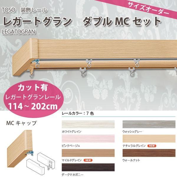 トーソー 装飾カーテンレール レガートグラン ダブルMCセット レールカット有 オーダーサイズ 1セット (レガートグランレール 114〜202cm)