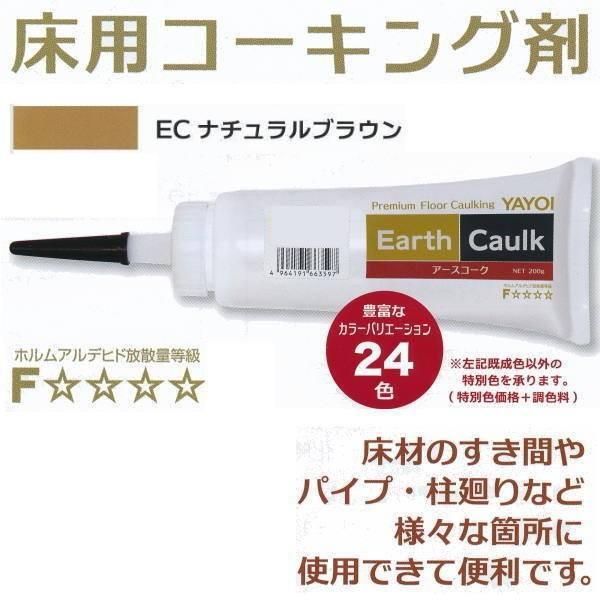 ヤヨイ化学 ランキングTOP10 床用コーキング剤 アースコーク 200g 100%品質保証! 294-009 ナチュラルブラウン EC