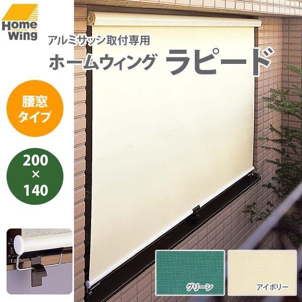 ホームウイング オーニング ラピード 腰窓タイプ 幅200×高さ140cm E3553アイボリー E3554グリーン どちらか1つ【代引き不可】【受注生産】
