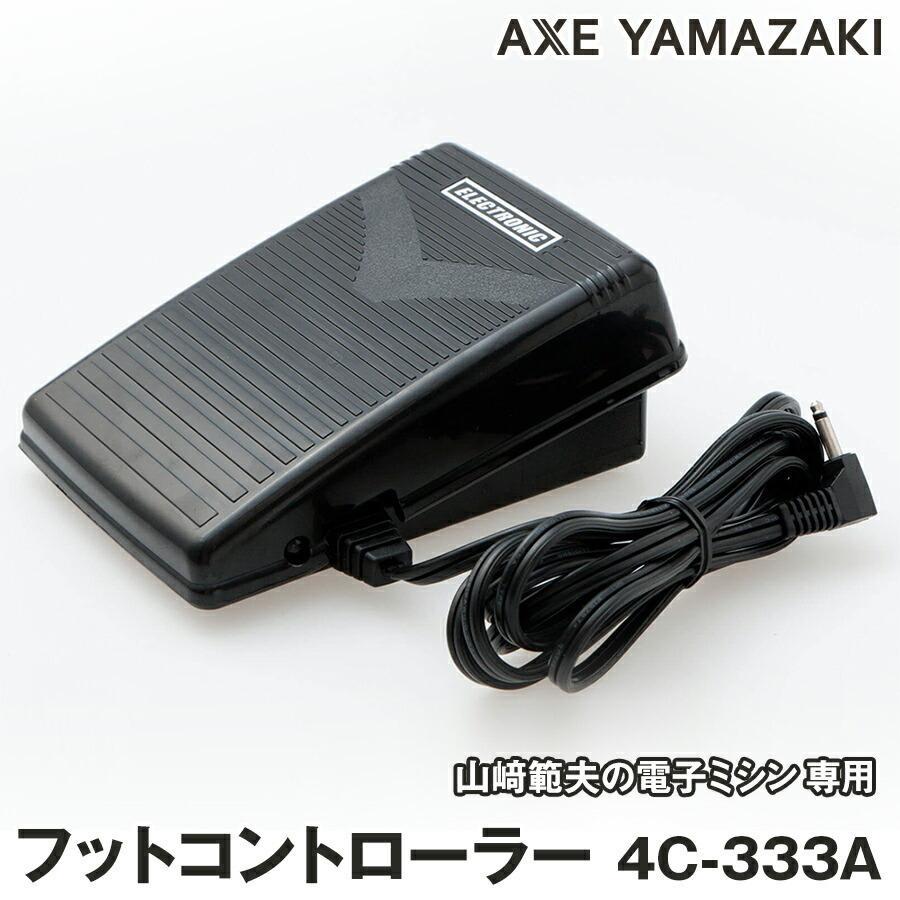山崎範夫の電子ミシン専用 フットコントローラー 4C-333A 入荷予定 アックスヤマザキ 最安値挑戦
