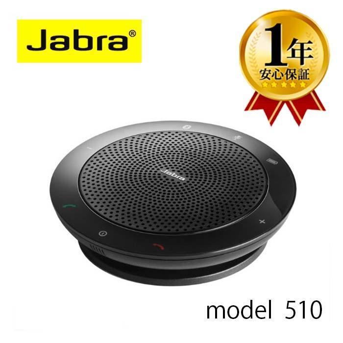 [ギフト/プレゼント/ご褒美] 1年保証 Jabra スピーカーフォン SPEAK PC 510-FOR 優先配送