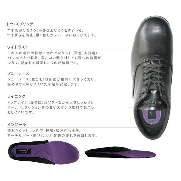 Grip motion マーチングシューズ ブラック intrada-onlinestore 04