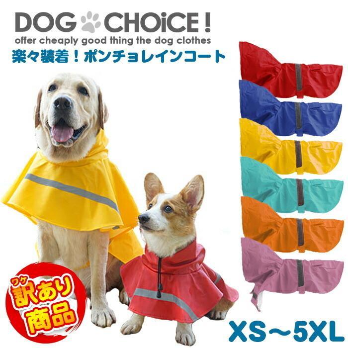 訳あり B級品 公式ストア 小型犬 クリアランスsale 期間限定 中型犬 大型犬向け ポンチョレインコート 楽々装着