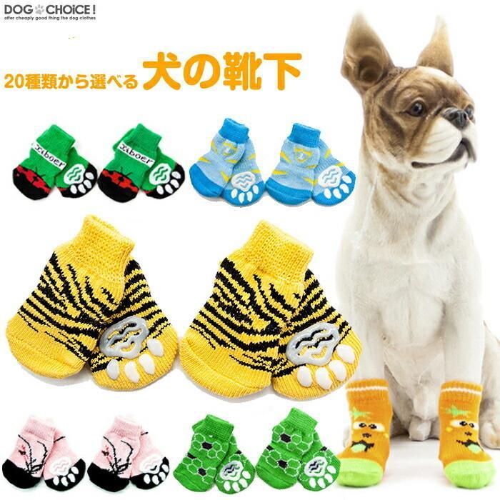 第2弾 在庫一掃 20種類から選びる犬の靴下 犬 ハイクオリティ 靴下 犬用靴下 ドッグソックス ソックス ペット服 犬服 冬服 ドッグウェア