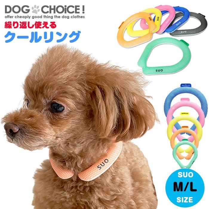 M LサイズSUO for dogs 28°ICE_COOL 直営ストア 大人気 RING ペット用冷却リング 飼い主もお揃いで着用可能 猫用冷却リング 28°アイスクールリング 犬用冷却リング