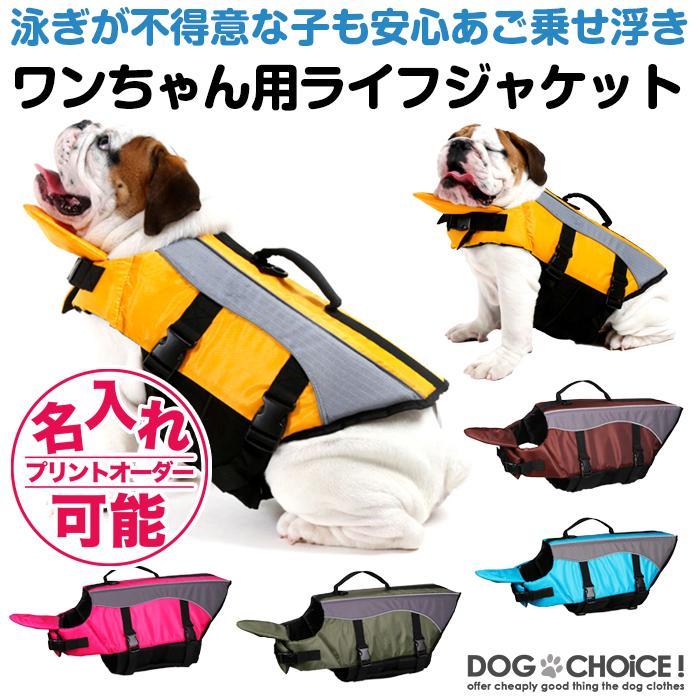 泳ぎが不得意な子も安心あご乗せ浮き 超安い おしゃれ 犬用ライフジャケット 犬用浮き輪 犬 ワンちゃん 海や川などの水遊びに最適 浮き輪 安心 安全 ペット用ライフジャケット