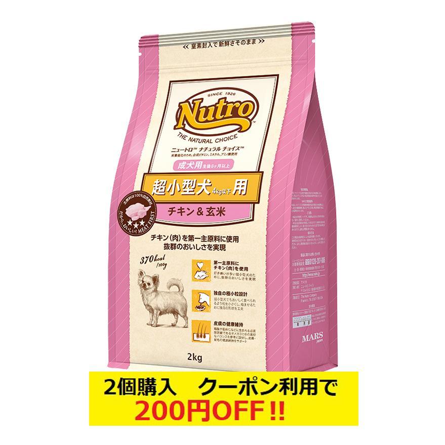 ニュートロ ナチュラルチョイス 超小型犬4kg以下用 成犬用 セール 登場から人気沸騰 2kg 生後8ヶ月以上 チキンamp;玄米 新作入荷!!