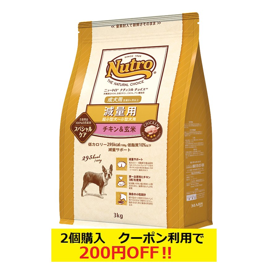 ニュートロ ナチュラルチョイス 2020 ふるさと割 新作 減量用 超小型犬-小型犬用 成犬用 チキンamp;玄米 3kg