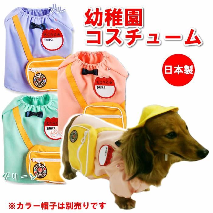 犬服 小型犬 中型犬 幼稚園 コスプレ コスチューム 春 夏 バッグ 付き  園児  ギフト プレゼント inuya
