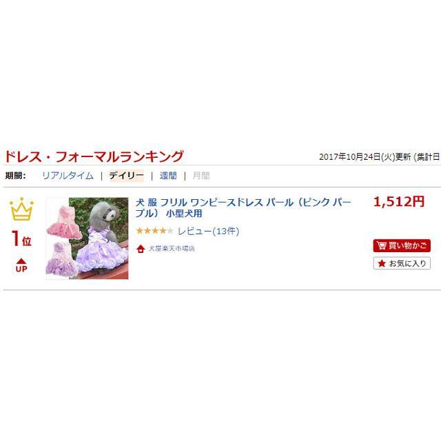 犬服 ワンピース ドレス パール(ピンク パープル)かわいい フリル フリフリ 小型犬 春 夏 女の子 リボン お花 レース 結婚式 パーティー フォーマル inuya 07