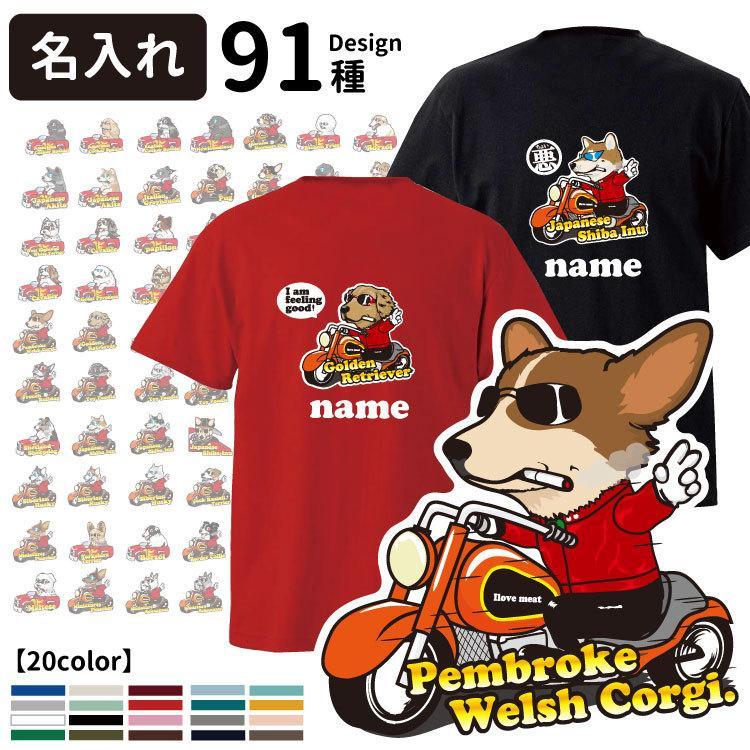 名前入れ オーナー Tシャツ 半袖 ちょい悪 各種 メンズ レディース 小型 大型犬 犬 犬屋 ブランド小型~大型犬|inuya