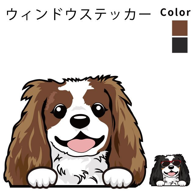 ステッカー 祝日 キャバリア ウィンドウ デザイン 犬屋 いぬや 驚きの値段で 犬 可愛い 窓 グッズ ガラス 車用 車