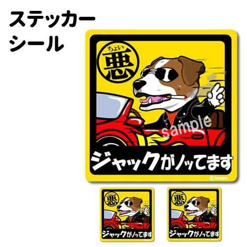 犬 ステッカー シール ジャックラッセルテリア 犬 ちょい悪 正方形セット 犬屋 いぬや|inuya