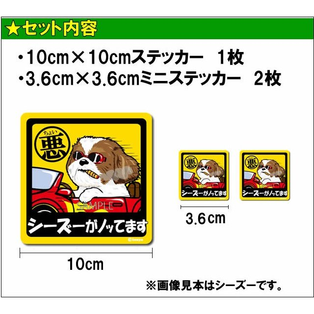 犬 ステッカー シール ジャックラッセルテリア 犬 ちょい悪 正方形セット 犬屋 いぬや|inuya|04