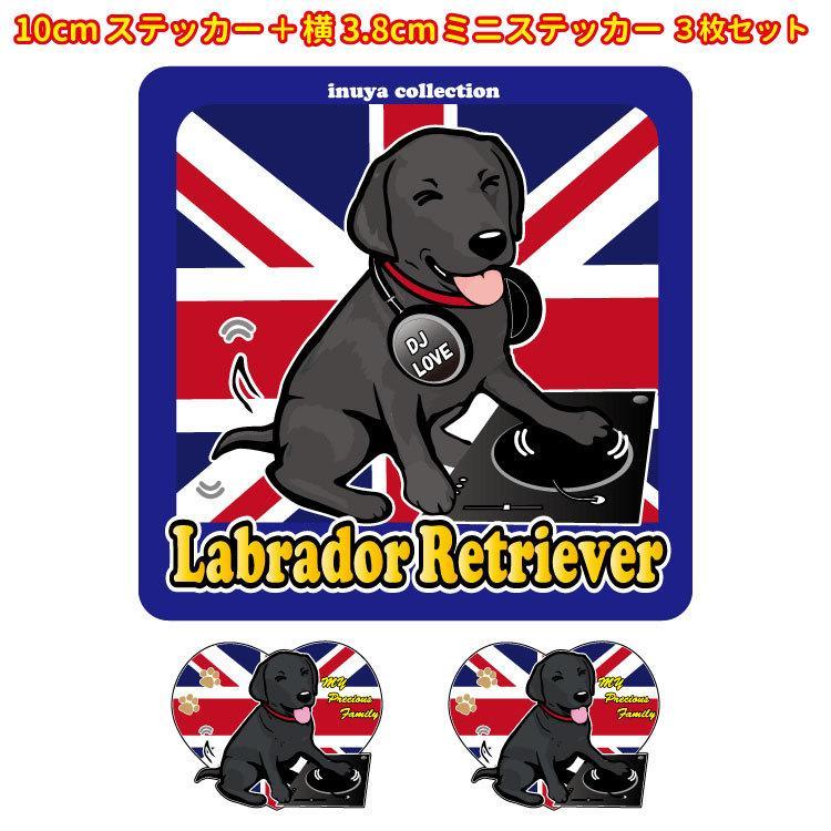 犬 ステッカー シール 黒ラブラドールレトリバー ILOVE 正方形|inuya