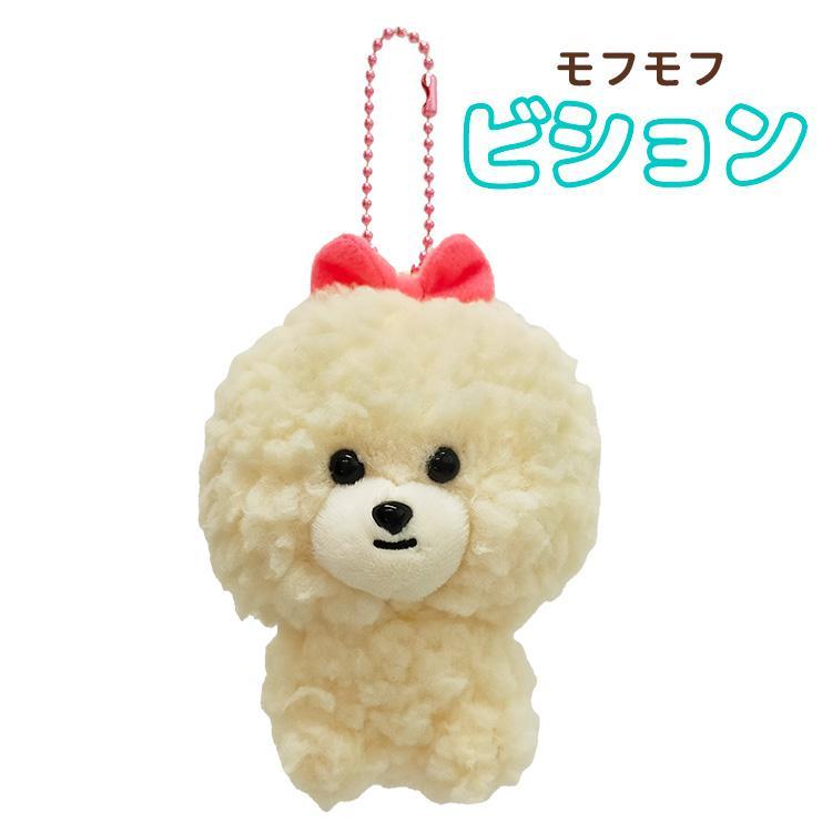 モフモフ 商店 ビションフリーゼ キーチェーン付き ほわーる ぬいぐるみ 定価の67%OFF 母の日 犬屋 雑貨 プレゼント ギフト
