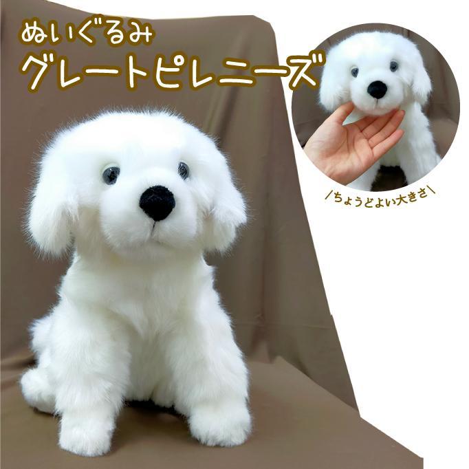 グレートピレニーズ ぬいぐるみ 完成しました 犬屋限定販売 新着 犬 ハイクオリティー おもちゃ オリジナル 大型犬 母の日 雑貨 ギフト 春の新作続々 父の日 プレゼント
