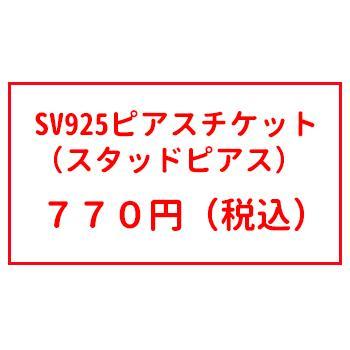 オプションチケット シルバー925 ピアス チケット(スタッドピアス)|inuya