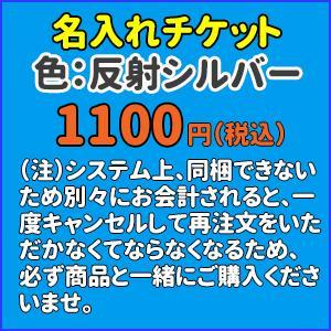 犬服 反射素材名前入れ加工チケット1000円(税別) 犬屋 inuya