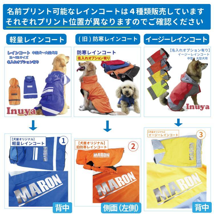 犬服 反射素材名前入れ加工チケット1000円(税別) 犬屋 inuya 02