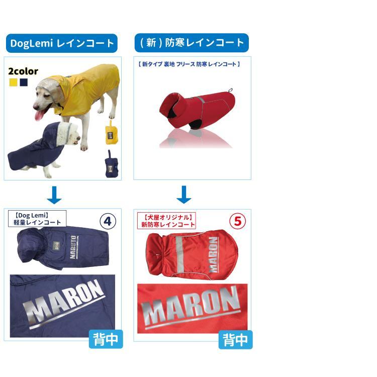 犬服 反射素材名前入れ加工チケット1000円(税別) 犬屋 inuya 03