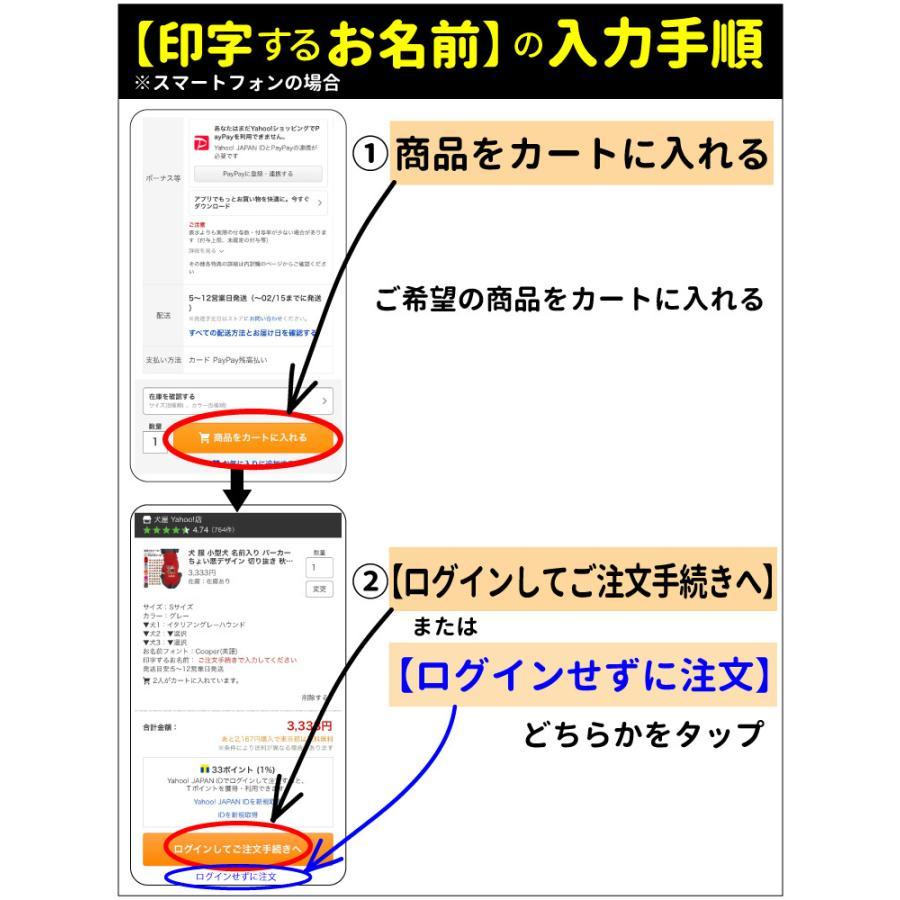 メッシュクール タンクトップ 名前入れチケット1200円(税別)【単独購入不可】 犬屋|inuya|06