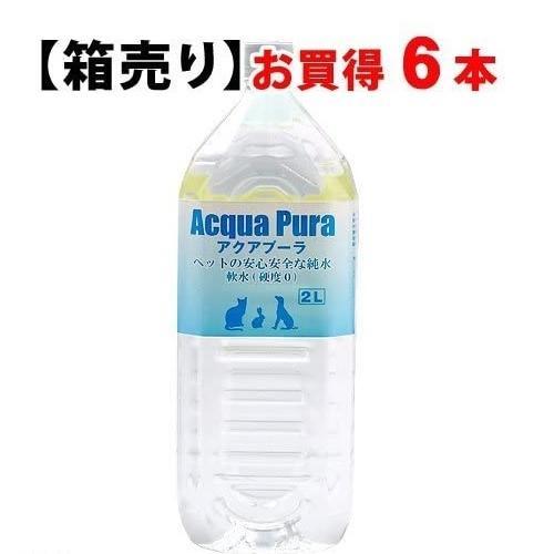 アクアプーラ Acqua Pura (ペットの純水) 2LX6本 (ケース販売)|inuyashan