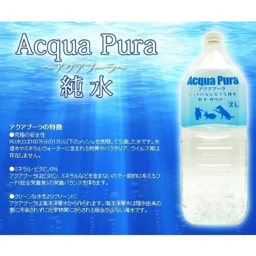 アクアプーラ Acqua Pura (ペットの純水) 2LX6本 (ケース販売)|inuyashan|03