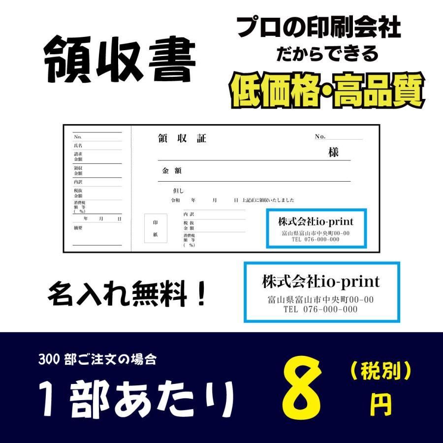 値引き 予約販売 領収書 領収証 単票 名入れ印刷 90部セット〜 オリジナル ミシン目入り