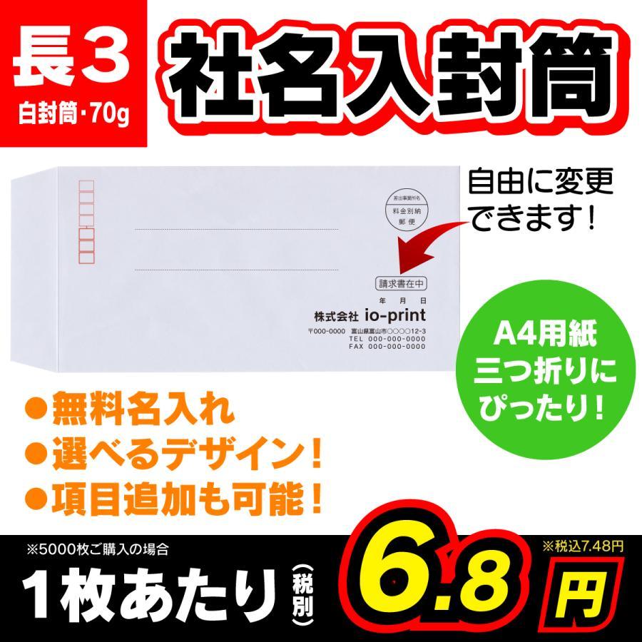 封筒印刷 100〜5000枚 ホワイト 長3 上質 早割クーポン 長形3号 70g