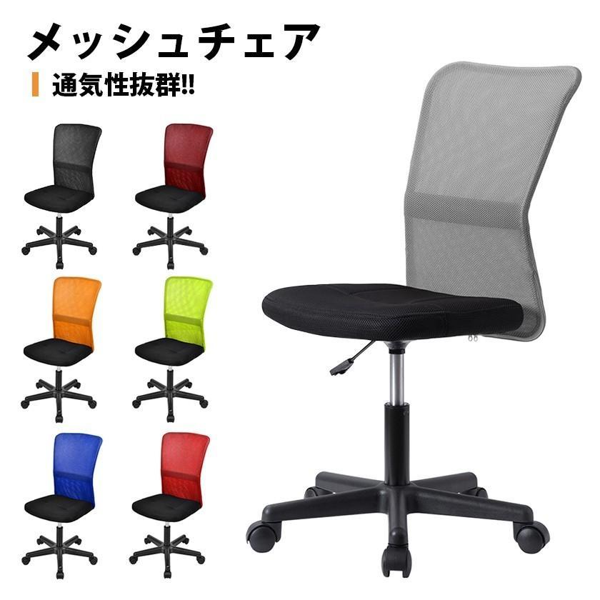 オフィスチェア メッシュ 椅子 チェア 肘掛なし パソコンチェア ...