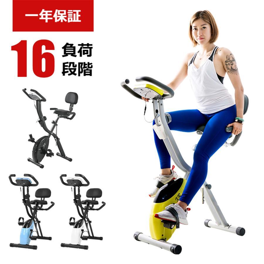至高 フィットネスバイク 折りたたみ 静音 家庭用 1年保証 5色 本格トレーニング 健康器具 ダイエット 背もたれ マグネット式 上等