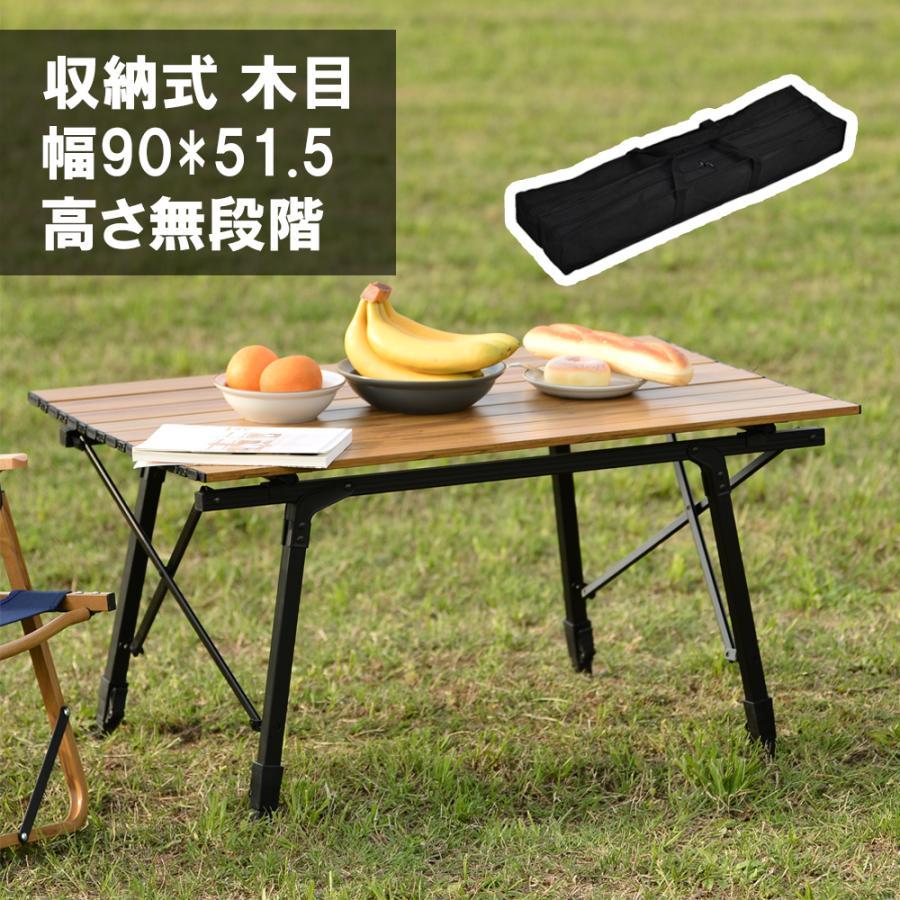 新発売記念価格 テーブル 軽量 卸売り 木目調 アウトドア レジャーテーブル ロールテーブル 商い バーベキュー コンパクト ウッド キャンプ 折りたたみ アルミ