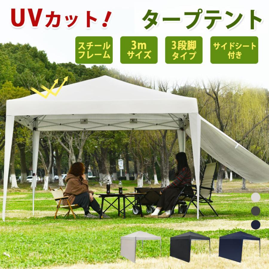 タープテント ワンタッチタープテント 大型 人気急上昇 軽量 日除け UVカット おしゃれ レジャー キャンプ アウトドア イベント用 防水 出群