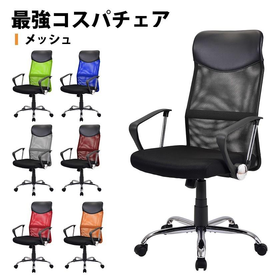チェア オフィスチェア 限定品 メッシュ ハイバック パソコンチェア デスクチェア ロッキング 通気性 腰痛 腰当て 超特価SALE開催 事務椅子 あすつく 肘付き