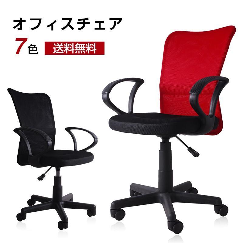 チェア オフィスチェア パソコンチェア 肘付き メッシュ 椅子 事務椅子 優先配送 耐久性抜群 新登場 360度回転 腰当て 7色 通気性