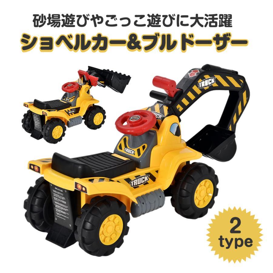 乗り物 乗用玩具 ショベルカー ブルドーザー 商店 足けり 最安値 1年安心保証 子供の日ギフト おもちゃ 砂遊び 軽量 重機 外遊び プレゼント 運転 安全 こども 幼児用