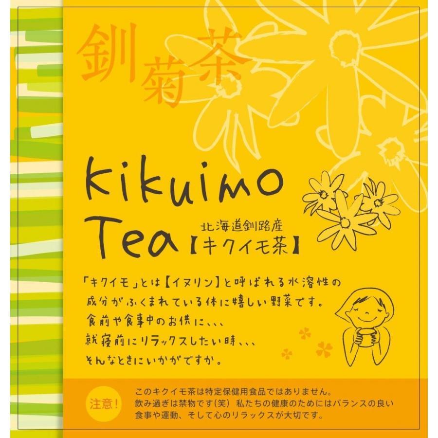 キクイモ茶 5袋セット  |iomante|03
