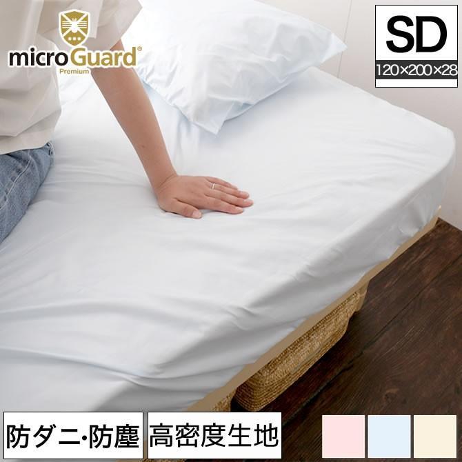 テイジン ミクロガード(R)BOXシーツ セミダブル 防ダニ 防塵 アレルギー対策 日本製 [Micro Guard プレミアム] マットレスシーツ